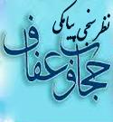 نتایج مسابقات پیامکی طرح های ملی خوش حجابی و نسیم عفاف در کاشان