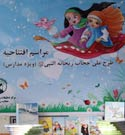 گزارش تصویری مراسم افتاحیه طرح ملی حجاب ریحانه النبی(ویژه مدارس) در قم