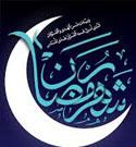 جشن میلاد امام حسن مجتبی همراه با ضیافت افطاری