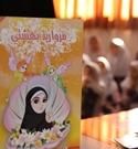 ورود مربیان طرح ملی ریحانه النبی به مدارس اصفهان