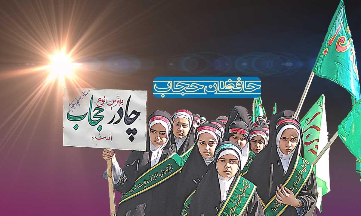 حافظان حجاب
