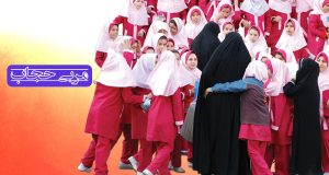 مربی حجاب