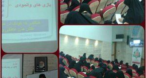 حضور مربیان حجاب شعبه مشهد در دوره فشرده ی آموزش بازی های کودک و نوجوان