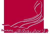 مرکز حجاب ریحانه النبی