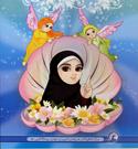 کلاس هاس تابستانی خوش حجابی ونسیم عفاف