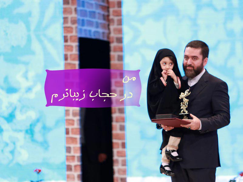 تجلیل از دختر محجبه حاضر در جشنواره فیلم فجر