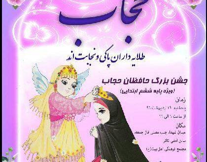 جشن حافظان حجاب ساری 96