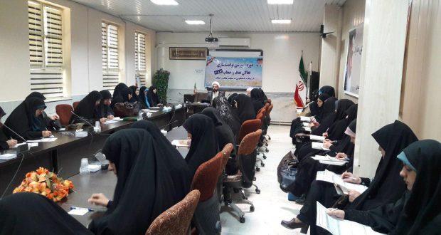 برگزاری دوره توانمندسازی فعالان حجاب و عفاف در استان گلستان
