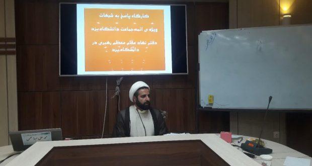 برسی شبهه حجاب دانشگاه یزد
